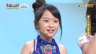 20181013 台灣那麼旺 Taiwan No.1 青少年組評審講評3