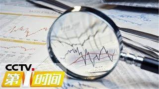 《第一时间》 中国经济春季报 一季度GDP增速高于预期 市场信心明显改善 20190418 1/2 | CCTV财经