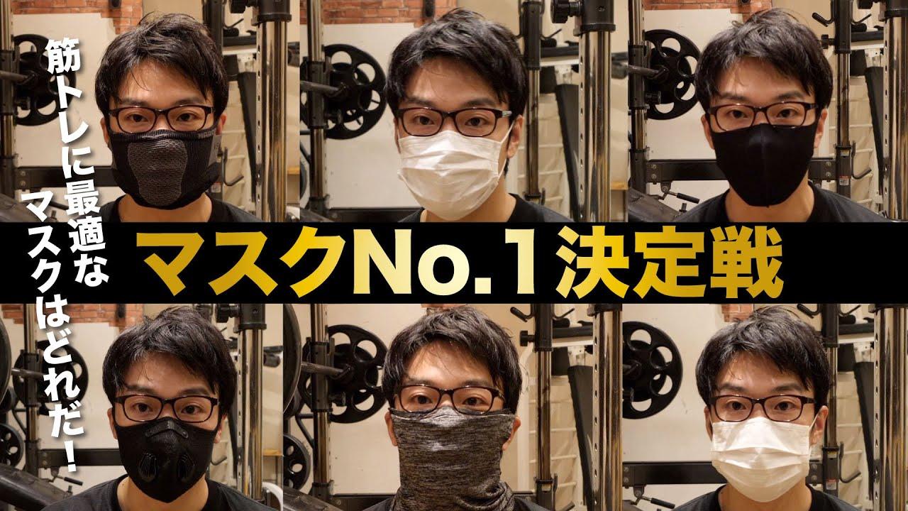 筋トレに一番最適なマスクはどれだ?!マスク買いまくって検証してみた!