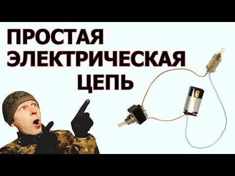Вопрос: Как сделать простую электрическую цепь?