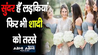Beautiful Girls | Not Getting Married | Unique Reason |