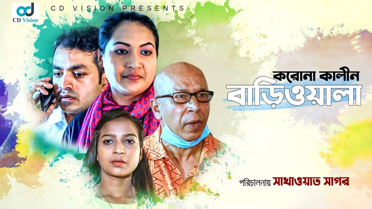 করোনাকালীন বাড়ীওয়ালা । Khondokar Shohan | Tanjin Tronda | Bangla Short Film 2020 | CD Vision