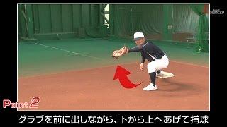 ADVANCED Baseball 一塁手 「ベースでのショートバウンドの捕球」 野手の気持ちを取りこぼすな!