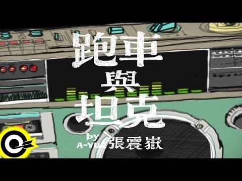 張震嶽-跑車與坦克 (官方完整版MV)(HD)