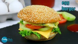 মাত্র ১০ মিনিটে মজাদার ডিম বার্গার   বাচ্চাদের টিফিন বা নাস্তা   Egg Burger   Anda/Dim Burger
