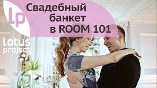 Свадебный банкет в ROOM 101 - Кейтеринг в Спб от Lotus Project