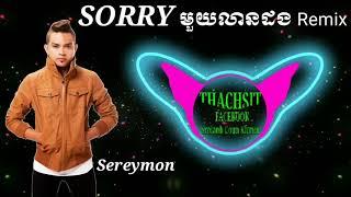 SORRY មួយលានដង Remix (Som Tous Moy Lean ) Khmer New Song 2019 || Khmer 64 ||