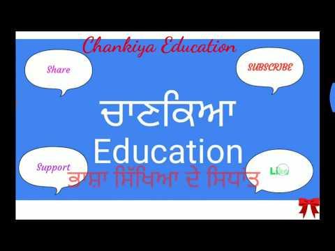 Punjab TET Punjabi pedagogy Principal of language