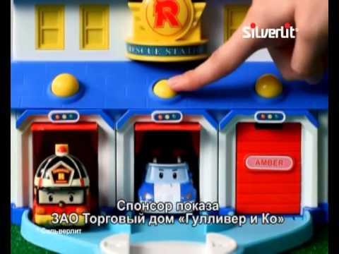 Поли робокар игрушки дом