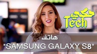 """هاتف """"Samsung Galaxy S8"""""""