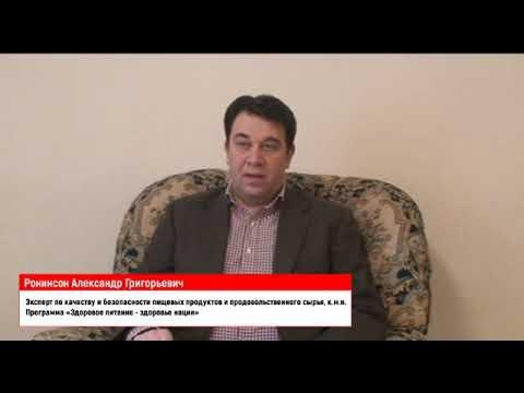 Ронинсон Александр Григорьевич, эксперт по качеству и безопасности пищевых продуктов и продовольстве