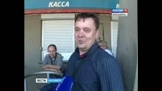 Красноярские болельщики покупают билеты на футбольный матч