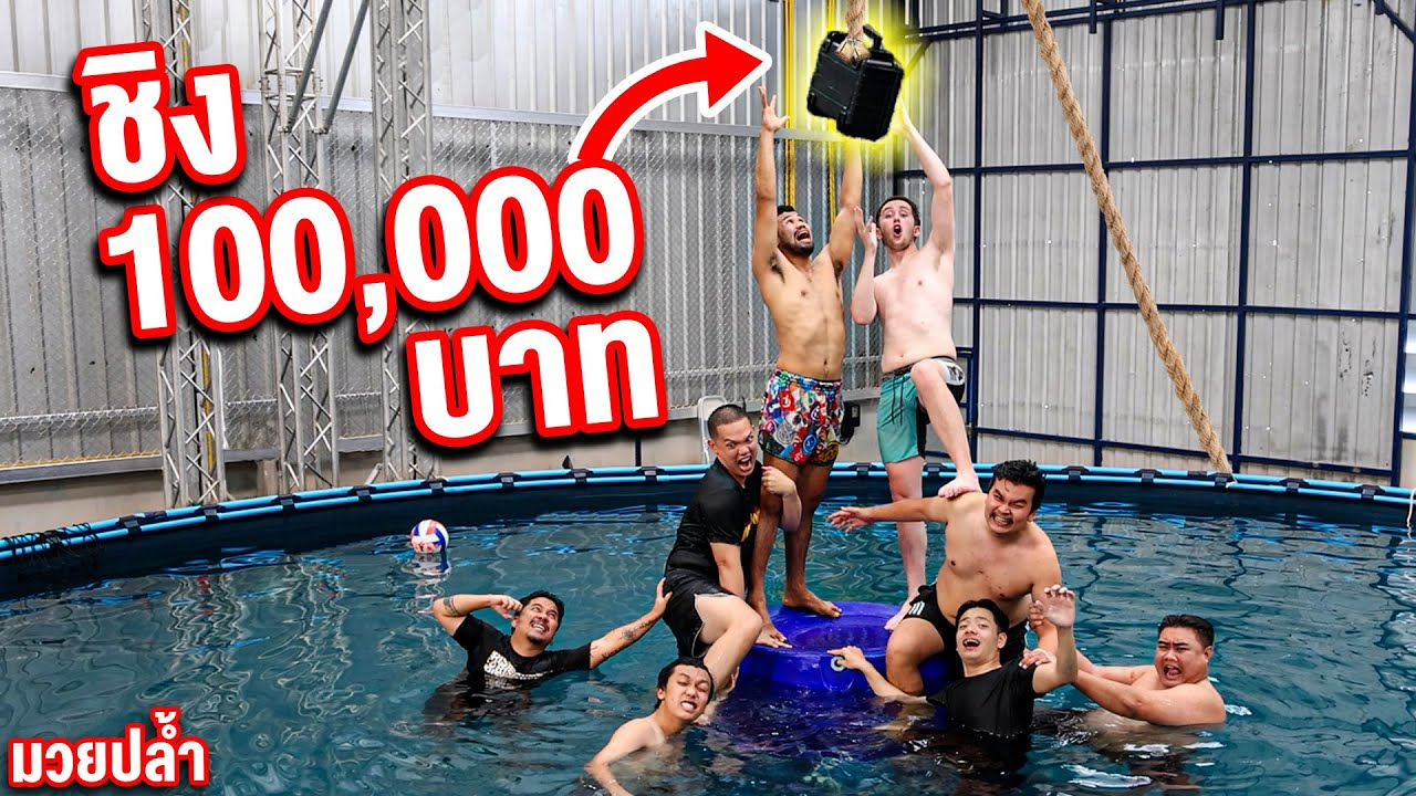 ศึกมวยปล้ำในชีวิตจริง!! ชิงเงิน 100,000 บาท!!!