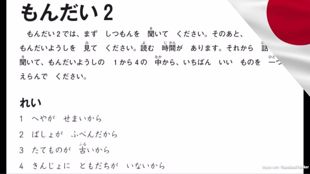 JLPT N4 FULL Listening Test with Answers | Japanese Library