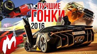 Лучшие ГОНКИ 2016 | Итоги года - игры 2016 | Игромания