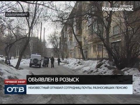 Оформление пенсии в Екатеринбурге