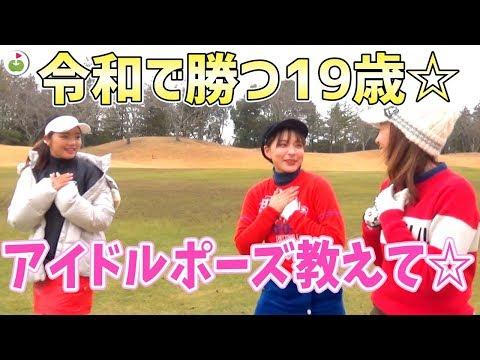 アイドルごっこするよ。【元HKT山本茉央さんとゴルフ #5】