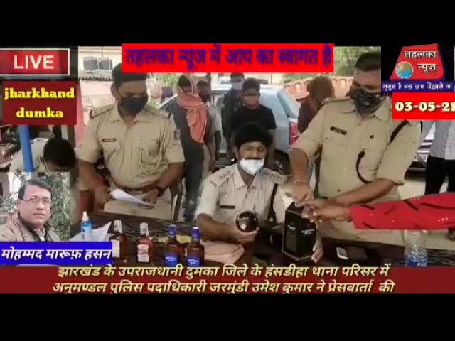 झारखंड के उपराजधानी दुमका जिले के हंसडीहा थाना परिसर में आज सोमवार को अनुमण्डल पुलिस पदाधिकारी जरमुं