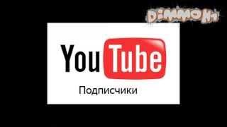 У кого больше всего подписчиков в YouTube? Ответ!