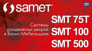 Samet SMT 75T, SMT 100, SMT 500. Системы раздвижных дверей в Базис-Мебельщике