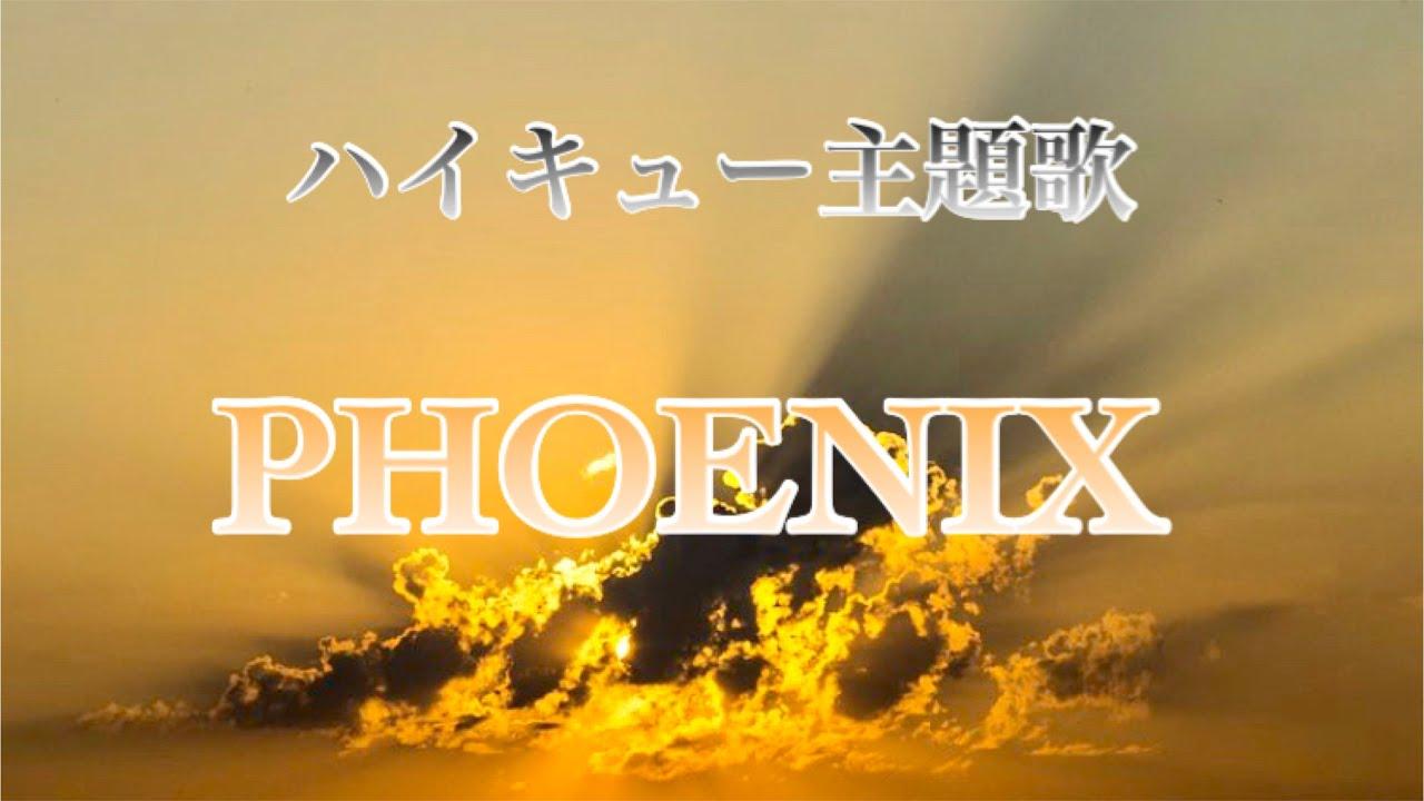 【ハイキュー主題歌】PHOENIX /BURNOUT SYNDROMES を歌ってみた - YouTube