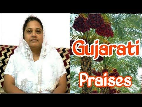 Gujarathi Christian Praises