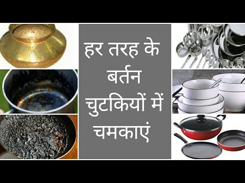 Amazing Cleaning Tips For Kitchen Utensils | Anupama Jha