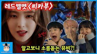 레드벨벳 피카부 알고보면 소름돋는 뮤비! 피자 배달원의 운명은? (반전주의ㅋ) ♡ 인기 뮤직비디오 꿀잼 리액션 Red Velvet MV | 말이야와친구들 MariAndFriends