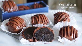 [材料3つ・大量生産] 冷やすだけ!濃厚オレオトリュフ作り方 Oreo truffle 오레오 트뤼플