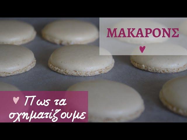 Πως σχηματίζουμε τα macarons - evicita.gr