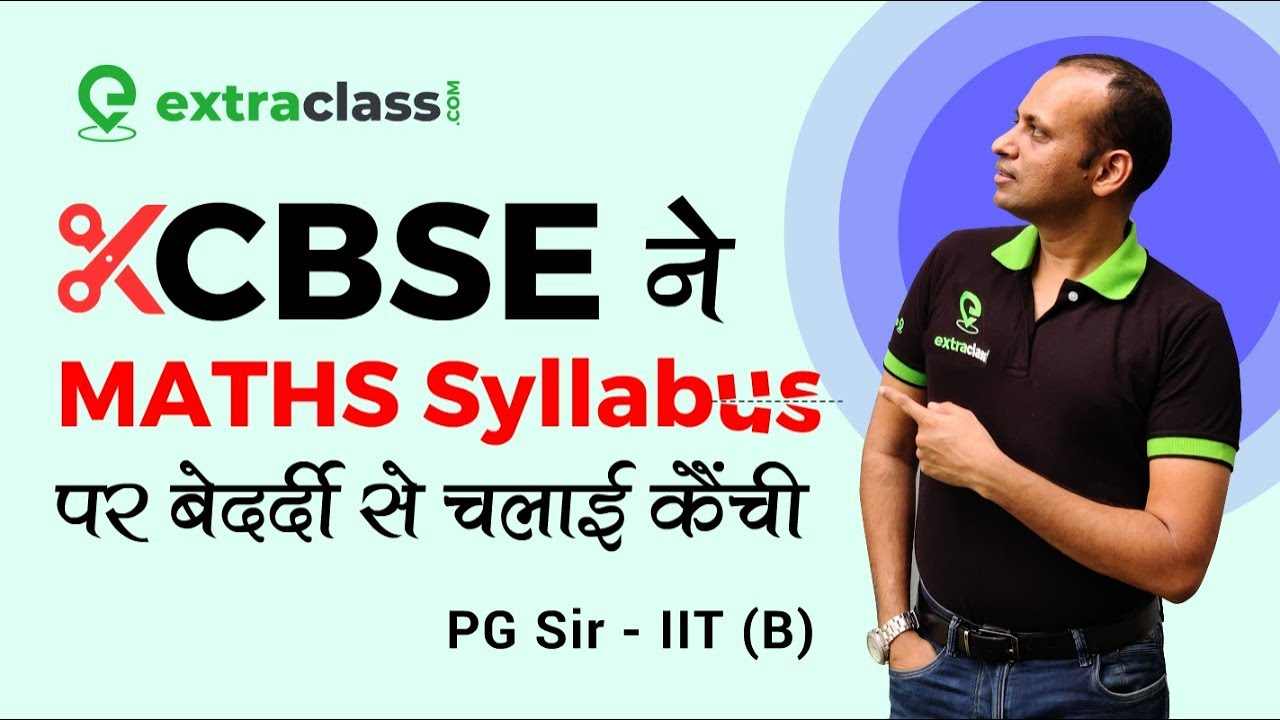 Class 12 Maths Reduced Syllabus 2021 CBSE | NCERT New Revised Syllabus 2020-21 | Impact on JEE 2021