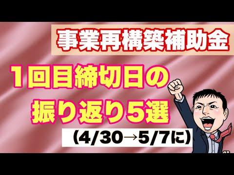 事業再構築補助金1回目締切日(5/7に延期)!振り返り思うこと5選