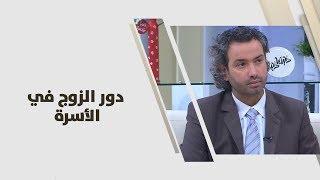 د. خليل الزيود - دور الزوج في الأسرة