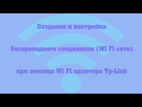 Создание и настройка беспроводного соединения WI FI сети при помощи WI FI адаптера Tp Link
