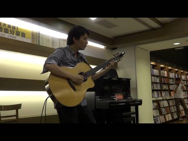 盧家宏_台南誠品吉他演奏分享會_流水年華(盧老師首次公開彈奏版)
