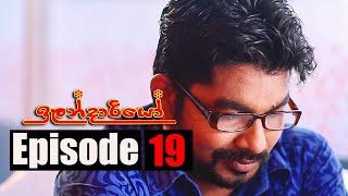 Ilandariyo - ඉලන්දාරියෝ | Episode 19 | 04 - 02 - 2021 | Siyatha TV Thumbnail
