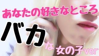 【西野カナ】あなたの好きなところ~バカなJKバージョン~【テオくん】 thumbnail