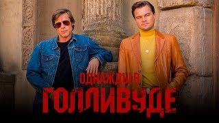Однажды в Голливуде [Обзор] / [Трейлер 2 на русском]