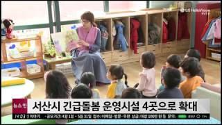 충남방송뉴스 - 서산시 긴급돌봄 운영시설 4곳으로 확대…