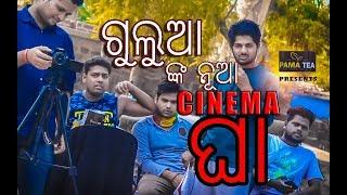 GHAAA//new odia film //Mr gulua