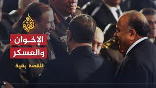 للقصة بقية - الإخوان والعسكر