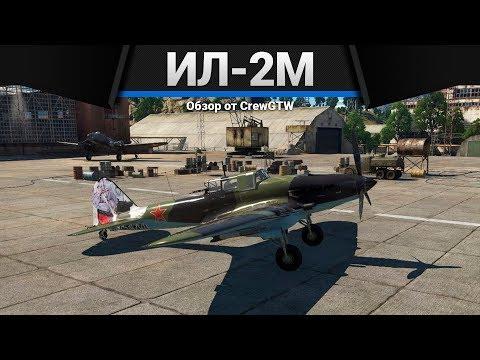 Ил-2М (1943) ЕСЛИ НЕ ПОВЕЗЛО в War Thunder