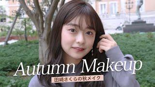 【秋メイク】イエベ秋の最近のメイク♡アイメイクがポイント!