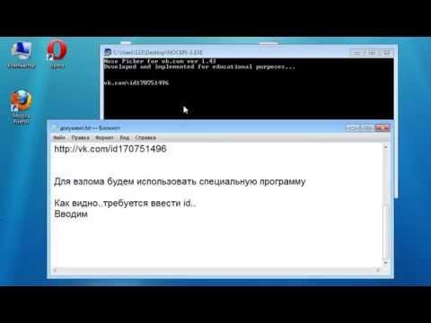 Взлом странички VK.com (vkontakte) 2012(подробно).avi