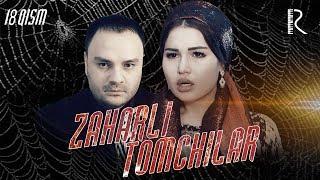 Zaharli tomchilar (o'zbek serial) | Захарли томчилар (узбек сериал) 18-qism