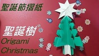 聖誕節摺紙 聖誕樹 Origami Christmas Tree
