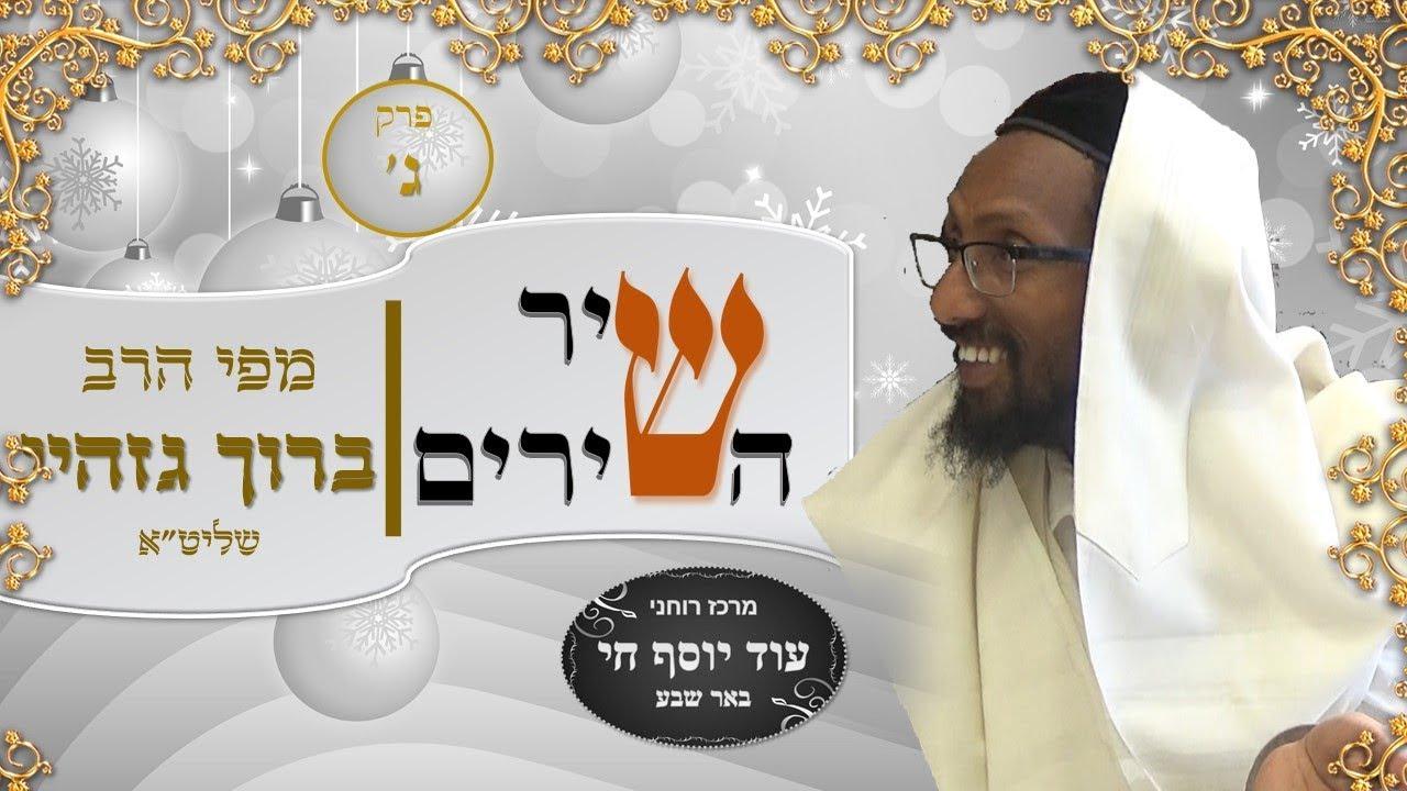 רב ברוך גזהיי - שיר השירים -פרק ג' - Rabbi baruch gazahay HD