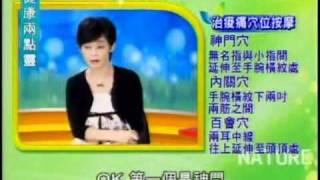 『拍打功治痠痛有效嗎?』5之2 TVBS健康兩點靈 20100709 全衡診所