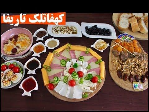 الفطور التركي كهفاتلك تاريفا Youtube