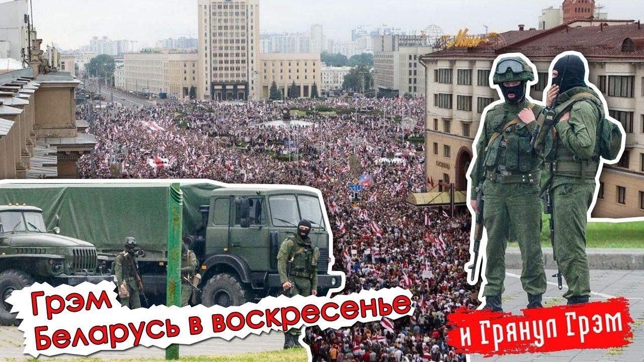 Спецвыпуск.Мятежная Беларусь: Лукашенко с автоматом, сотни на улицах. ПРЯМОЙ ЭФИР